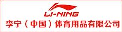 李宁(中国)体育用品有限公司