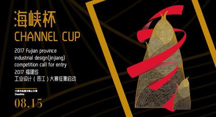 """2017福建省""""海峡杯""""工业设计(晋江)大赛"""