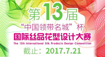 """""""中国领带名城""""杯第十三届国际丝品花型设计大赛"""