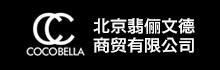 北京翡俪文德商贸有限公司