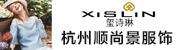 杭州顺尚景服饰有限公司
