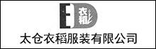 苏州太仓衣稻服装有限公司