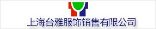 上海台雅服饰销售有限公司