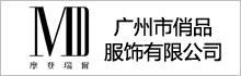 广州市俏品服饰有限公司