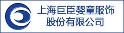上海巨臣婴童服饰股份有限公司