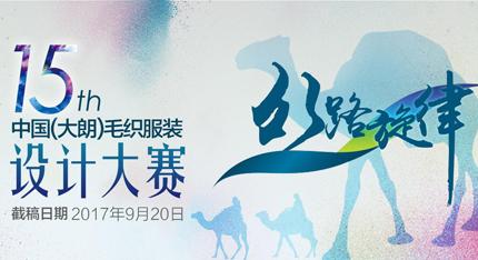第十五届中国(大朗)毛织服装设计大赛