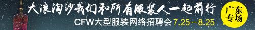 CFW大型服装网络招聘会(广东专场)
