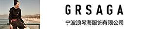 宁波浪琴海服饰有限公司