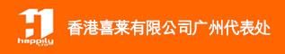 香港喜莱有限公司广州代表处
