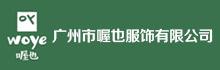 广州市喔也服饰有限公司