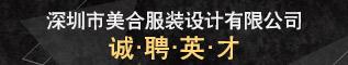 深圳市美合服装设计有限公司