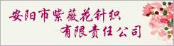 安阳市紫薇花针织有限责任公司