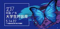 2017广东大学生时装周