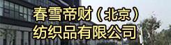 春雪帝财(北京)纺织品有限公司