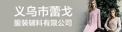 义乌市蕾戈服装辅料有限公司