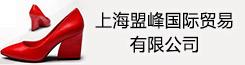 上海盟峰国际贸易有限公司