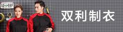 河北省赤城县双利制衣