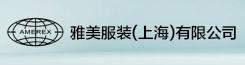 雅美服装(上海)有限公司