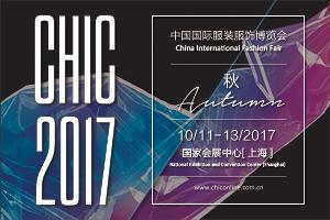 CHIC2017(秋季)