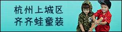 杭州上城区齐齐蛙童装