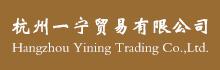 杭州一宁贸易有限公司