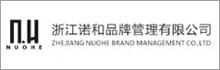 浙江诺和品牌管理有限公司