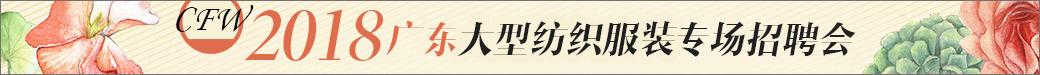 CFW・2018广东大型纺织服装专场招聘会