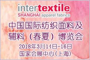 2018中国国际纺织面料及辅料(春夏)博览会