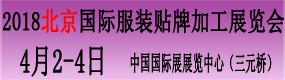 2018北京国际服装贴牌加工(OEM/ODM)展览会