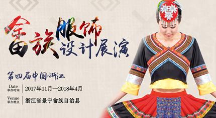 第四届中国·浙江畲族服饰设计展演