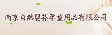 南京自然婴芬孕童用品有限公司