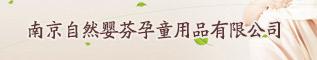 南京自然婴芬孕童用品威廉希尔体育