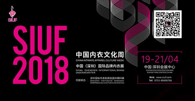 2018深圳内衣展