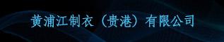 黄浦江制衣(贵港)有限公司
