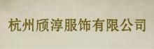 杭州颀淳服饰有限公司