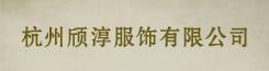 杭州颀淳服饰betway体育滚球投注