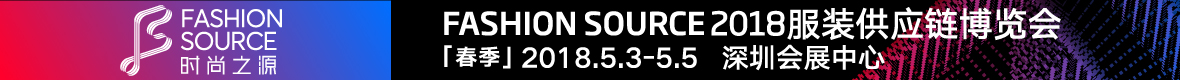 2018 FASHION SOURCE博览会