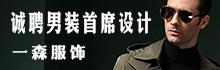 浙江一森服饰有限公司