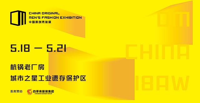 杭州原创男装展