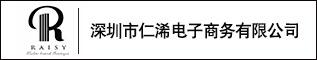 深圳市仁浠电子商务有限公司