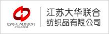 江苏大华联合纺织品有限公司