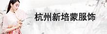 杭州悦迈服饰有限公司