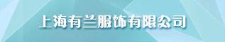 上海有兰服饰有限公司
