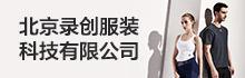北京录创服装科技有限公司