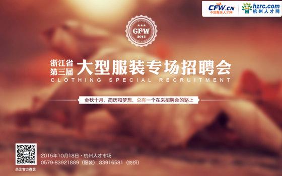 CFW第三届大型服装纺织专场招聘会