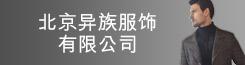 北京异族服饰有限公司