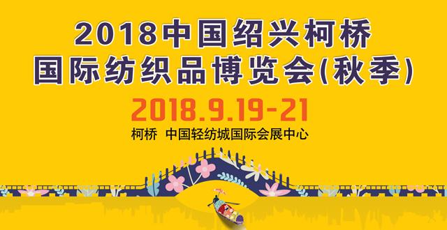 中国绍兴柯桥国际纺织品面辅料博览会(秋季)