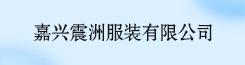 嘉兴震洲服装betway体育app