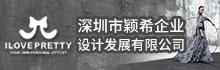 深圳市颖希企业设计发展有限公司