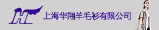 上海华翔羊毛衫有限公司